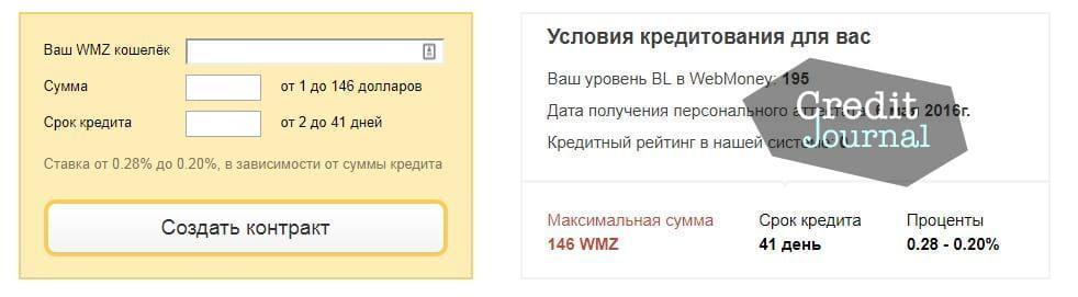 кредит вебмани с задолженностью на с кошельке