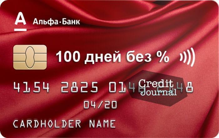 """Кредитка """"100 дней без %"""""""