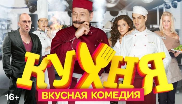 Кухня 3 сезон — смотреть онлайн все серии третьего сезона сериала «Кухня» бесплатно и в хорошем качестве