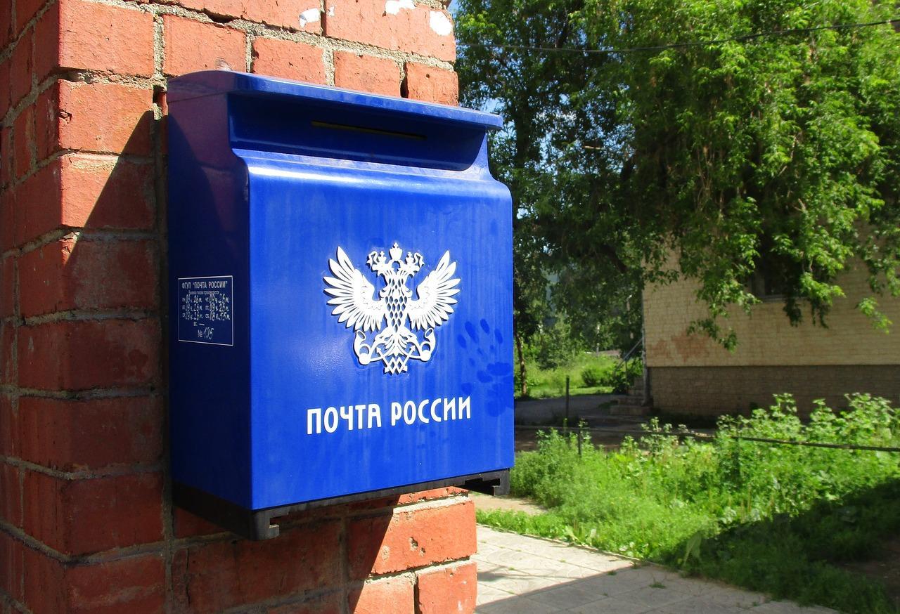 Почта России — отследить посылку по фамилии получателя