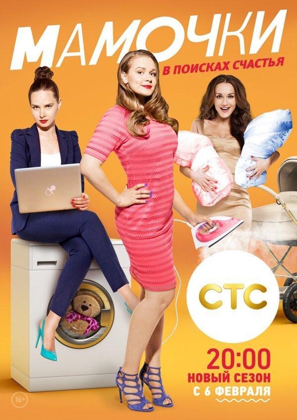 Мамочки (сериал, 3 сезона) – КиноПоиск