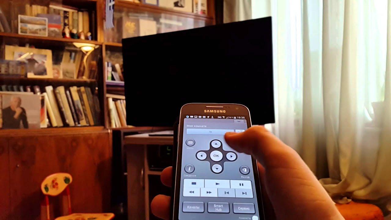 Как использовать телефон как пульт