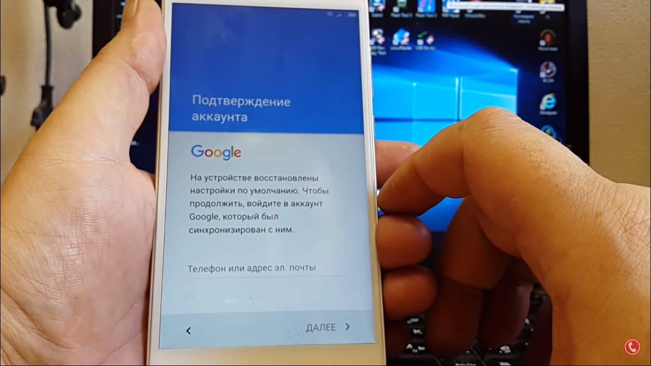 Как удалить аккаунт Гугл на Андроиде Xiaomi