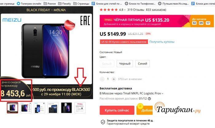 Топ-5 бюджетных смартфонов, которые в «Чёрную пятницу» стали действительно еще дешевле