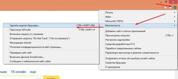 Меню браузера Internet Explorer