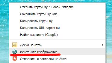 меню поиска картинки в браузере