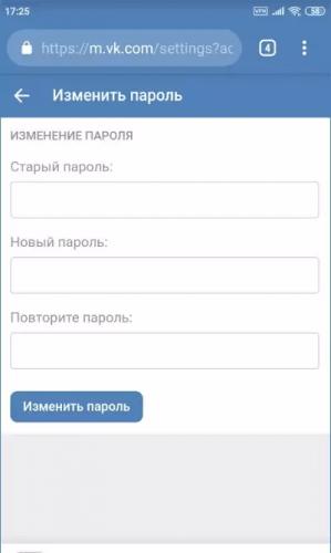 изменить пароль в ВК в мобильной версии