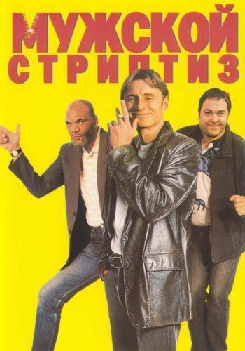 Мужской стриптиз — КиноПоиск