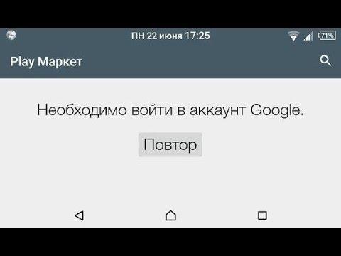 Необходимо войти в аккаунт Google - решение - YouTube