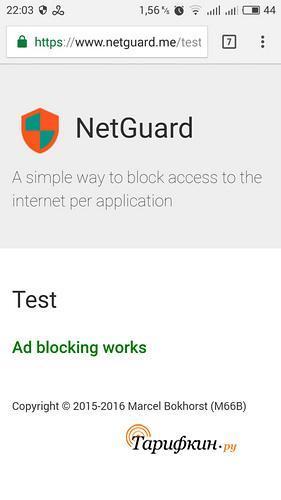 NetGuard