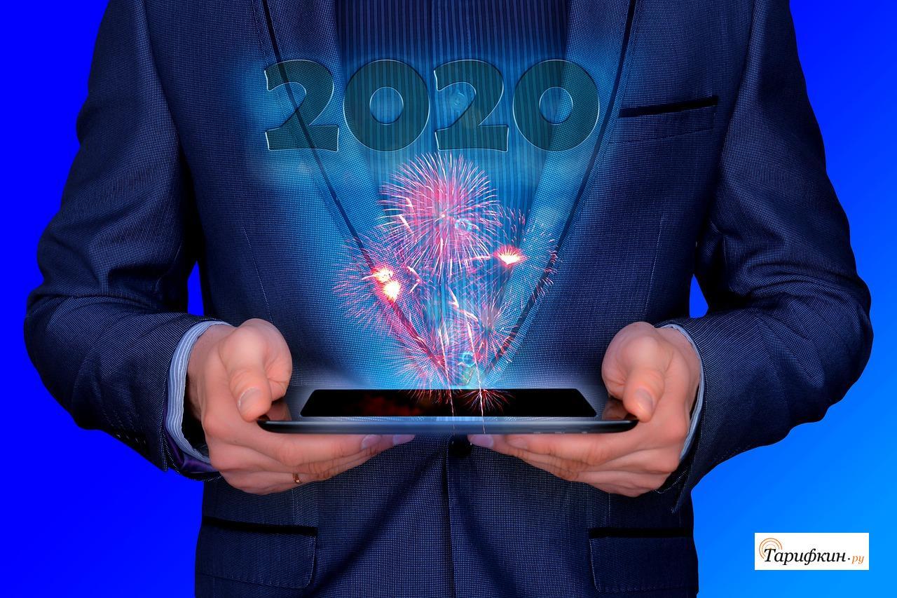 Описание акций Билайн к Новому 2020 году