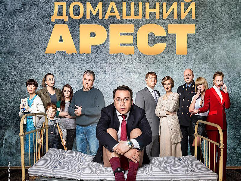 """NEWSru.com :: Сериал о мэре-взяточнике """"Домашний арест"""", который смотрел даже Медведев, стал триумфатором премии Ассоциации продюсеров кино и телевидения"""