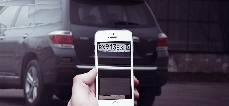 Как узнать номер телефона владельца автомобиля