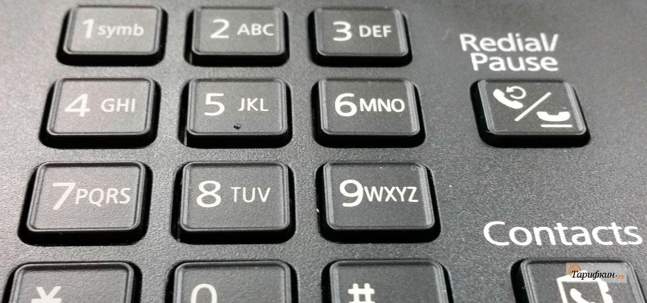 Номер сервисного центра Теле2