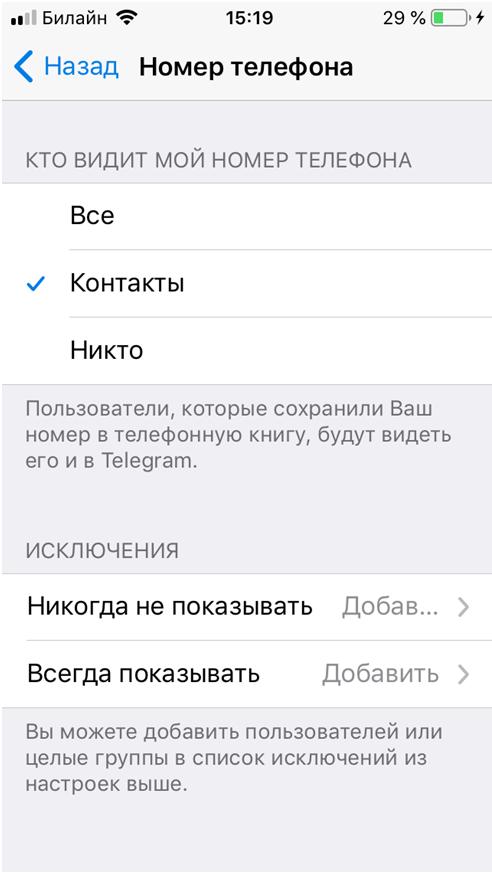 Номер телефона в Телеграм и все, что можно с ним сделать