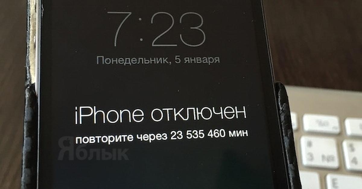 Айфон отключен, повторите через 15 минут