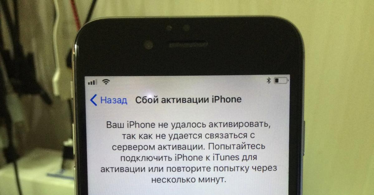 Сбой активации iPhone — что делать