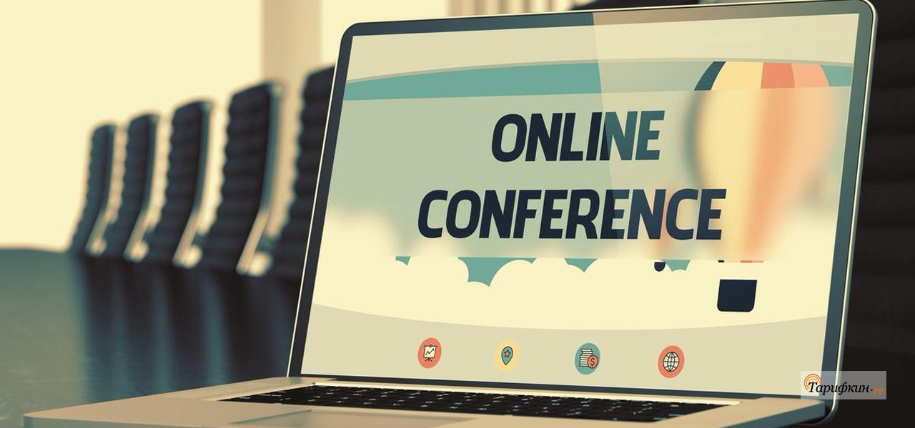 Онлайн-конференция Мегафон