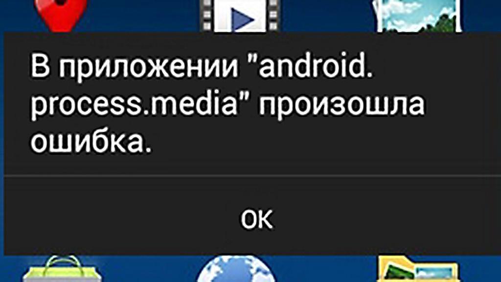 Ошибка android process media – как исправить