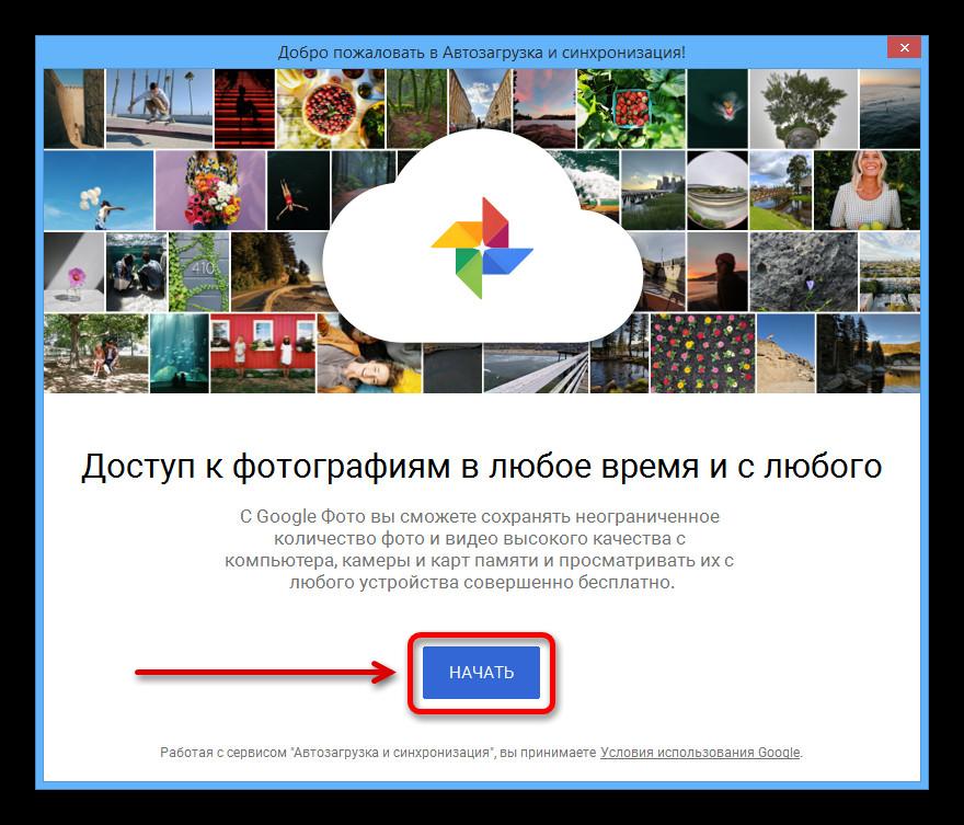 Первый запуск приложения Автозагрузка и синхронизация на ПК