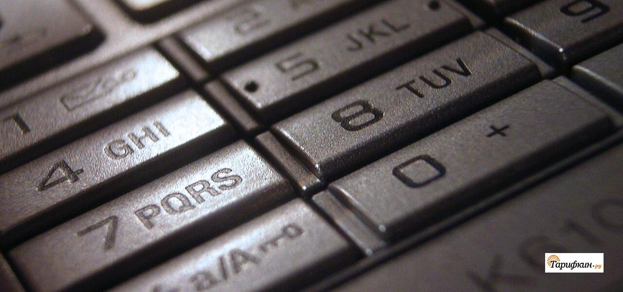 Как узнать свой номер телефона — инструкции для всех операторов
