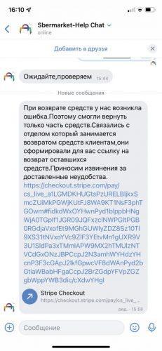 Мошенники обманывают клиентов СберМегаМаркета, которым отменили заказ