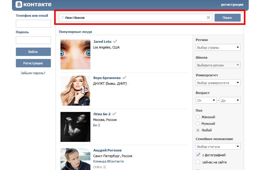 Поиск на странице люди