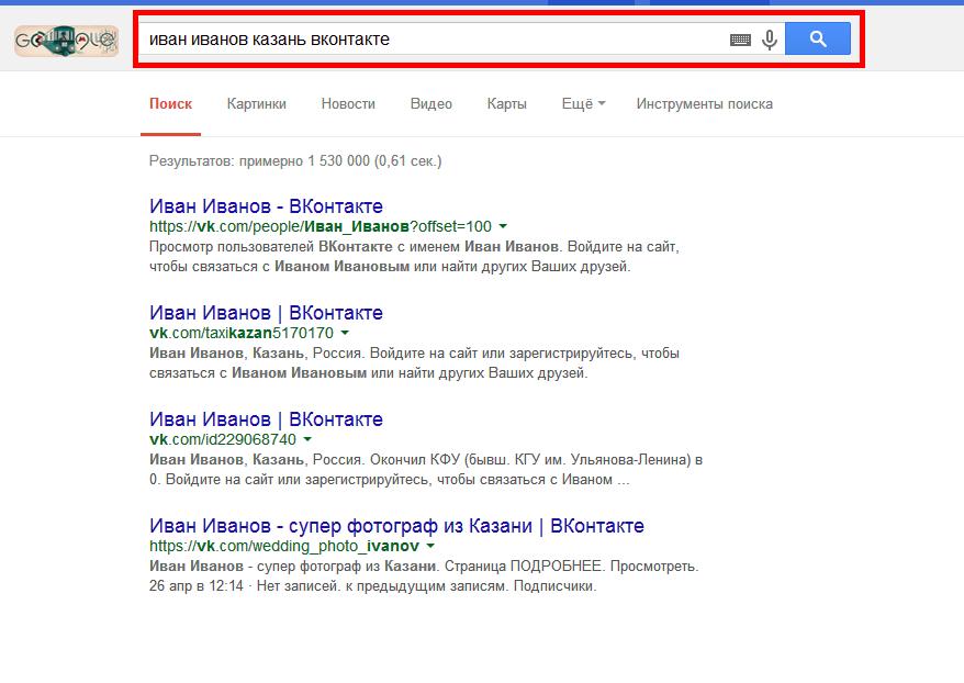 Поиск при помощи поисковика