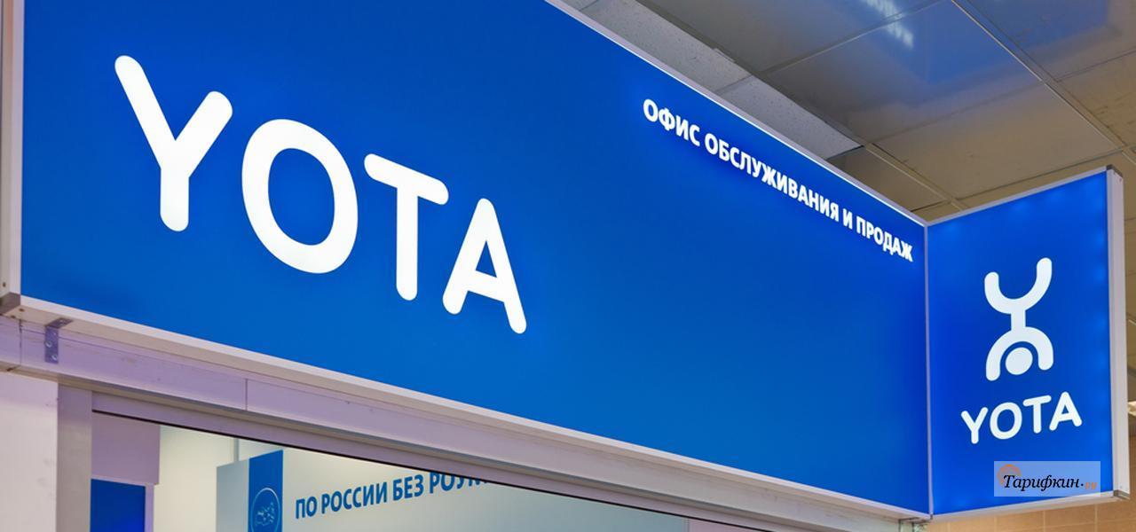 Пользовательские отзывы об услугах мобильного оператора Йота