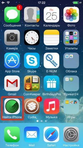 Удаление функции Найти Айфон через приложение