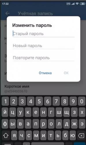 изменить пароль в ВК в мобильном приложении
