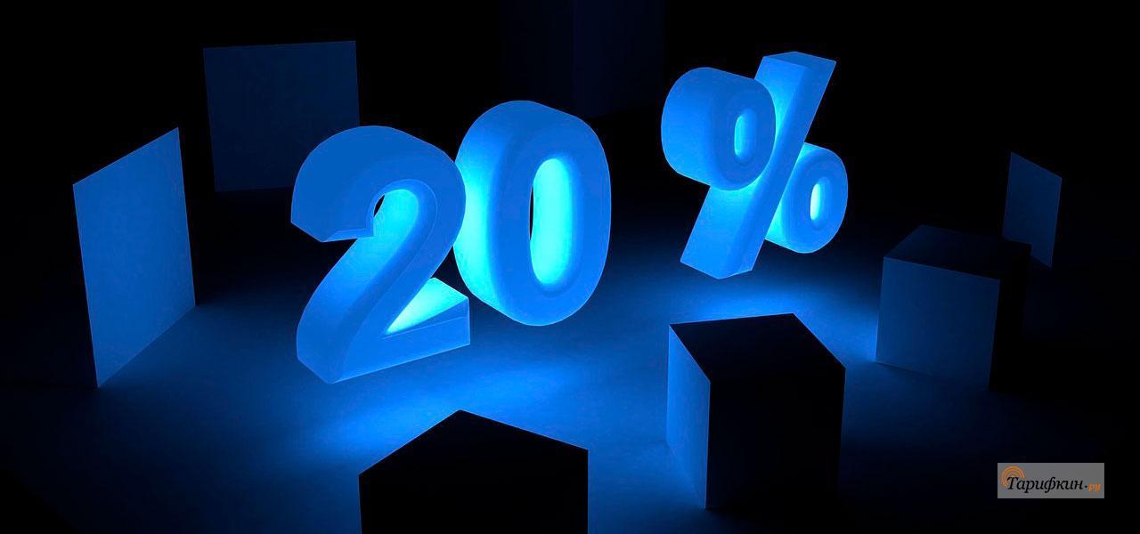 Программа «20% Возвращаются» МТС