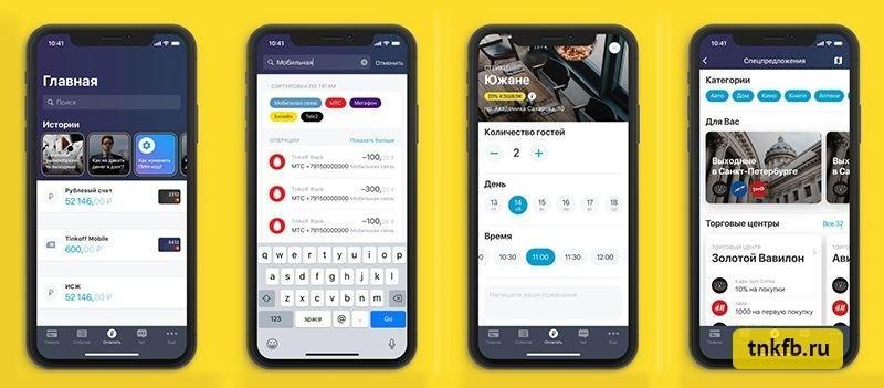 Проверяем баланс Тинькофф через мобильное приложение, установленное на телефоне