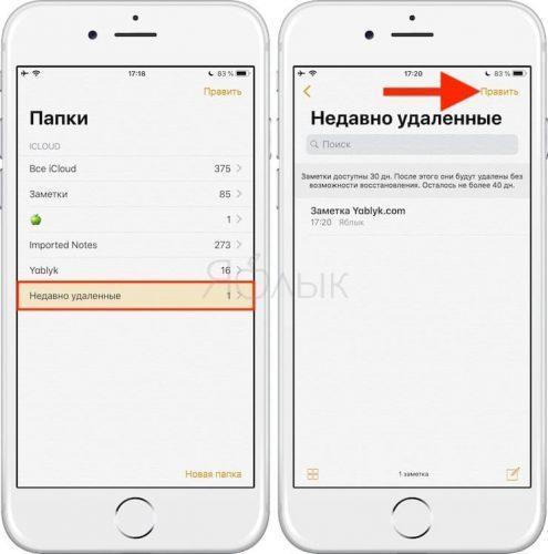 Как восстановить заметки на iPhone