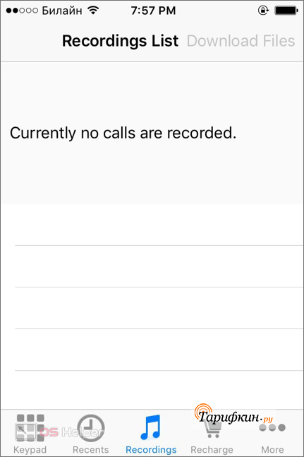 IPhone Recorder