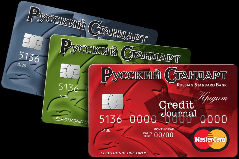 Кредитки от Русского Стандарта