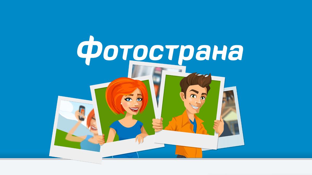 Как удалить страницу Фотострана навсегда с телефон