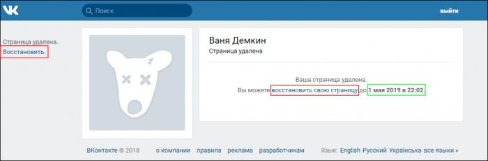 Как восстановить страницу ВКонтакте через телефон