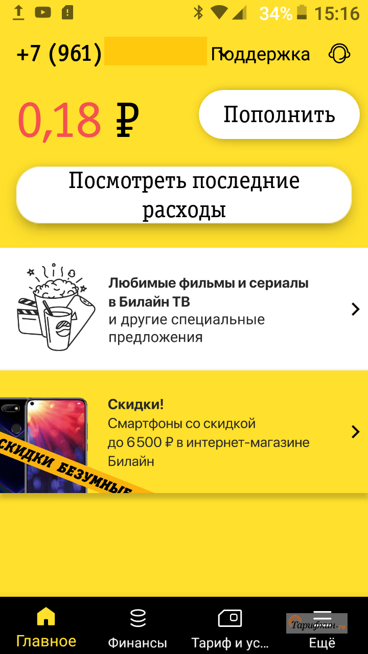 Функции приложения «Мой Билайн»