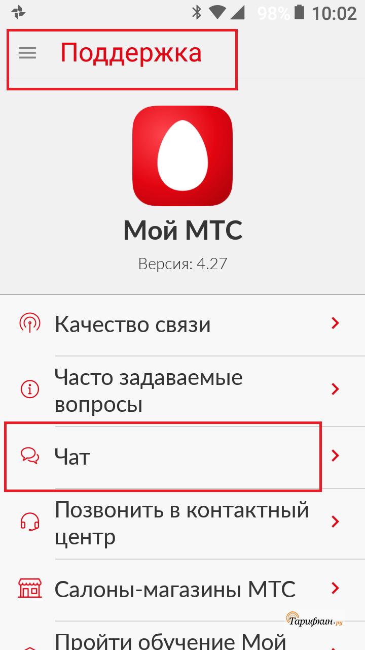 Как связаться с оператором МТС Россия в Крыму