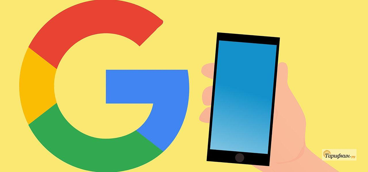 Поиск Android-устройства через Google-аккаунт