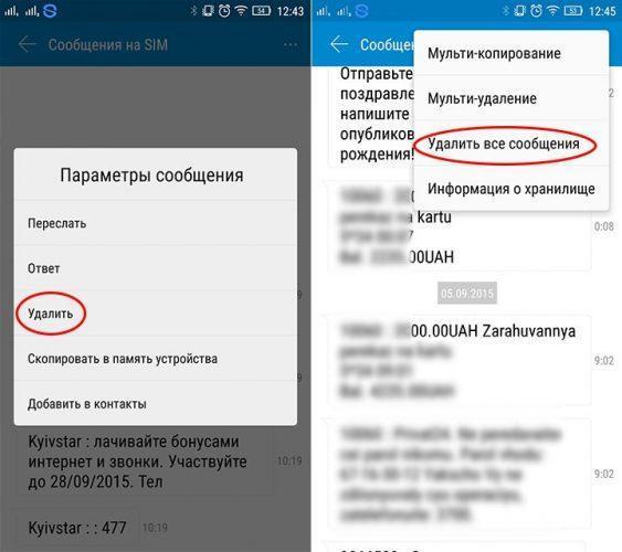 удаление смс-сообщений с сим-карты