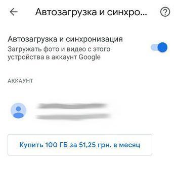 Синхронизация Google Фото