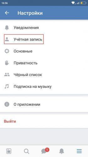 поиск пользователя в ВК при помощи синхронизации контактов