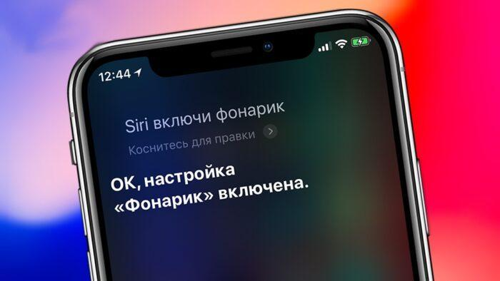 Siri, включи фонарик
