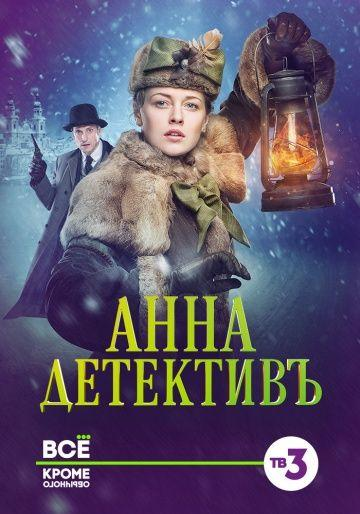 Смотреть Анна детектив 2 сезон 2017 все серии | Movies to watch, Movies, Movie posters