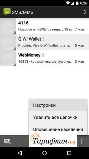 рингтон СМС