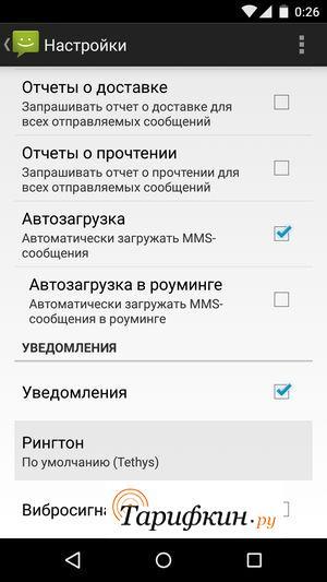 рингтон СМС1