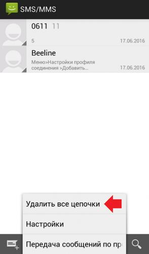 удаление смс-сообщений