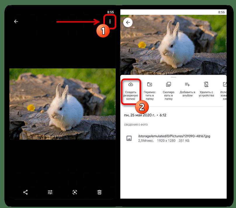 Сохранение изображения с телефона в приложении Google Фото